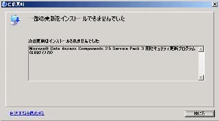 01-microsoftupdate-kb927779-error.png