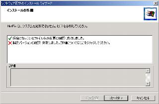 02-patch-kb927779-error.png