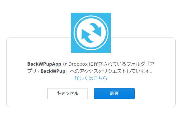 20171116-backwpup-004.png