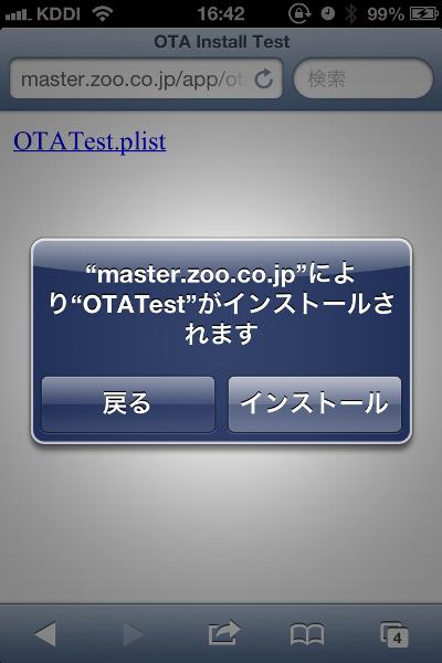 otatest-install.png