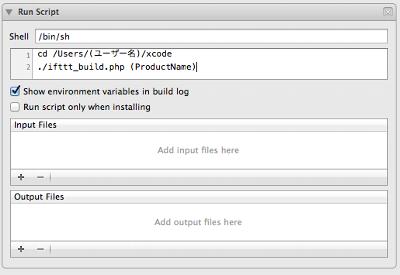 xcode_run_script.png