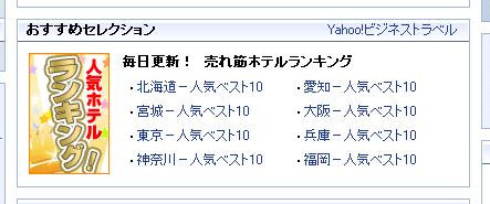 yahoo_gamen_sample1.png