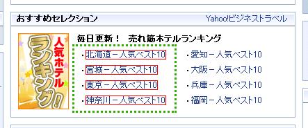yahoo_gamen_sample2.png